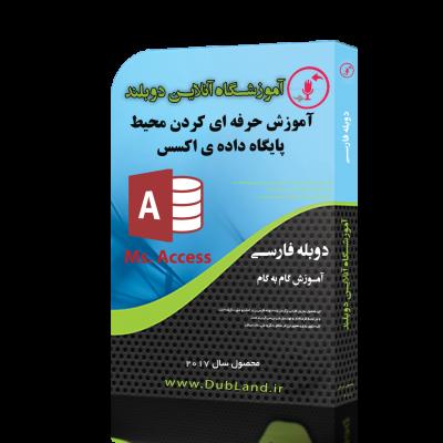 آموزش دوبله شده و فارسی مایکروسافت اکسس از مجموعه ی افیس در مورد حرفه ای کردن محیط ارائه پایگاه داده ی اکسس access lynda