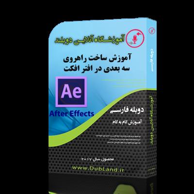 آموزش فارسی و دوبله شده ی افتر افکت تخصصی طراحی اتاق سه بعدی Video copilot